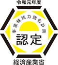令和元年度 事業継続力強化計画認定 経済産業省