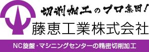 藤恵工業株式会社 NC旋盤・マシニングセンター・精密切削加工(千葉県柏市)