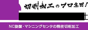 藤恵工業株式会社 NC旋盤・マシニングセンタ・精密切削加工(千葉県柏市)